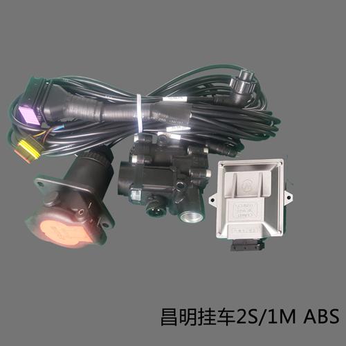 昌明挂车ABS-2S-1M