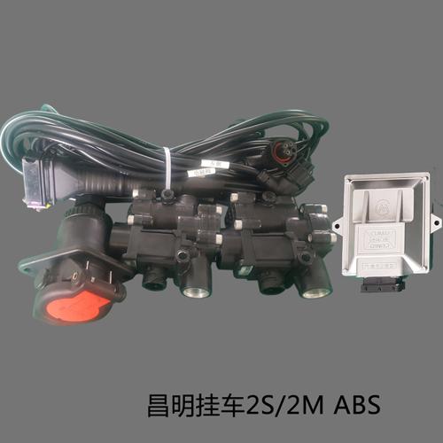 昌明挂车ABS-2S-2M