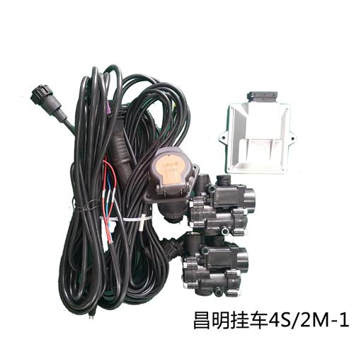 昌明挂车ABS-4S-2M-1